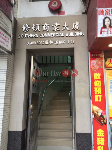 修頓商業大廈 (Southern Commercial Building) 灣仔|搵地(OneDay)(2)