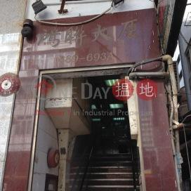 Hung Luen Building|鴻聯大廈