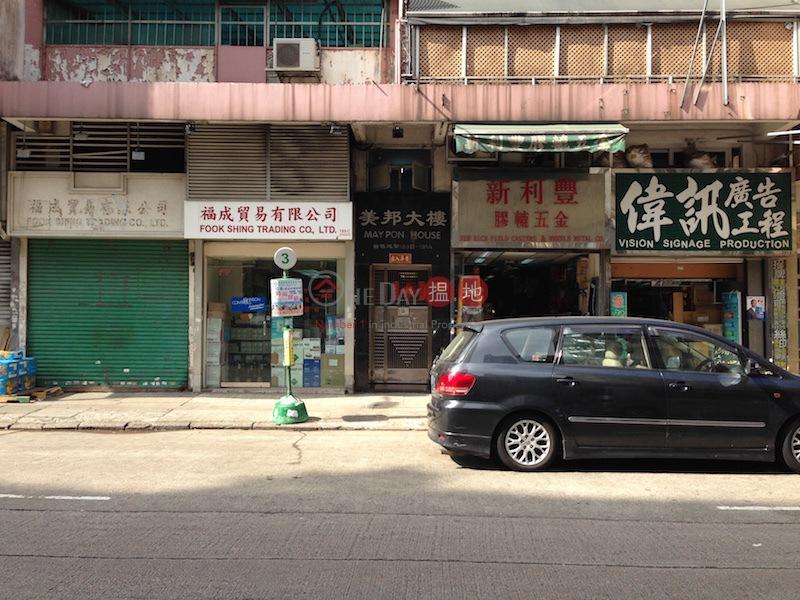 May Pont House (May Pont House) Mong Kok|搵地(OneDay)(1)