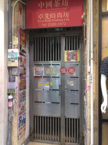 花園街163號 (163 Fa Yuen Street) 太子|搵地(OneDay)(2)