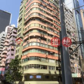 Kwong Wah Building|光華大廈