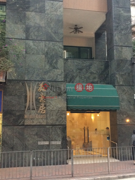 Medal Court (Medal Court) Sheung Wan|搵地(OneDay)(2)