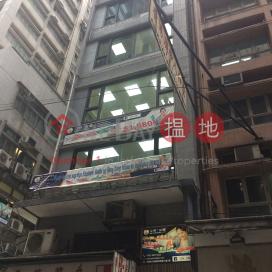 耀坤樓,上環, 香港島