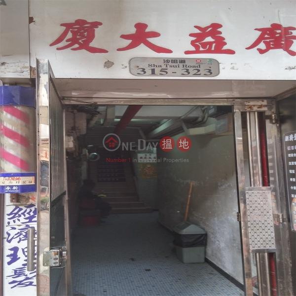 廣益大廈 (Kwong Yick Building) 荃灣東|搵地(OneDay)(1)