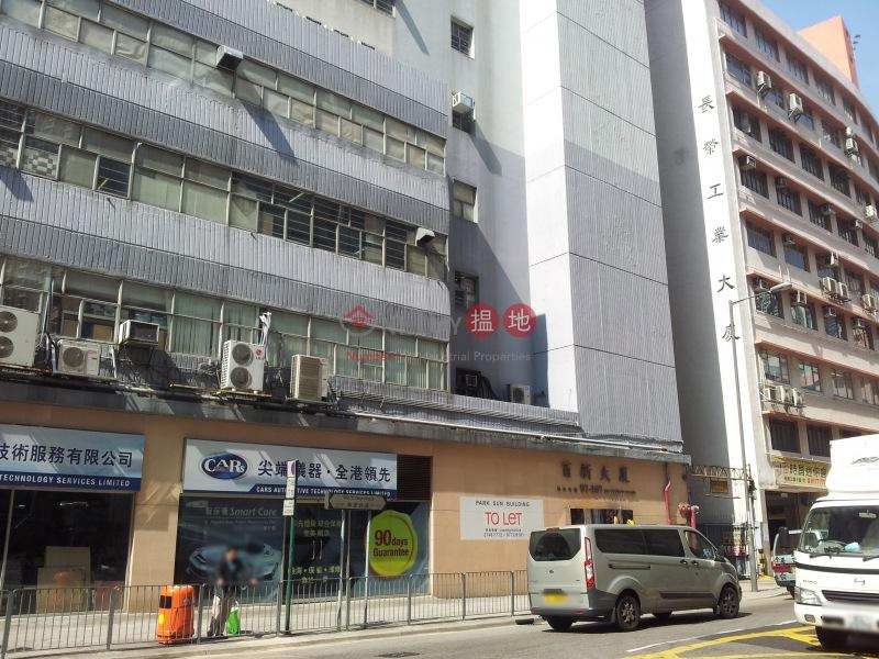 Park Sun Building (Park Sun Building) Kwai Chung|搵地(OneDay)(3)