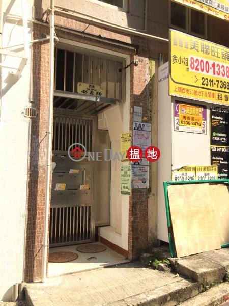 西街48-50號 (48-50 Sai Street) 蘇豪區|搵地(OneDay)(4)