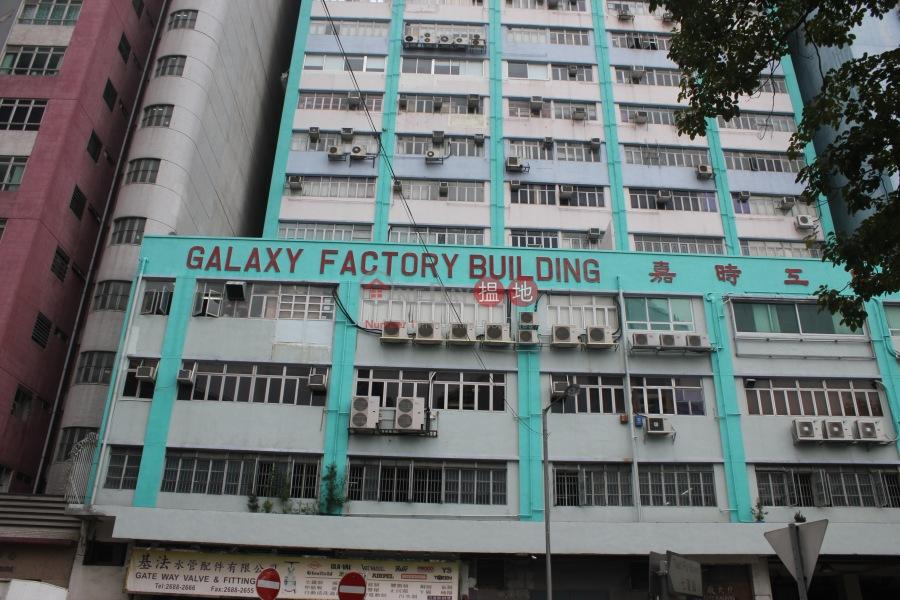 嘉時工廠大廈 (Galaxy Factory Building) 新蒲崗|搵地(OneDay)(1)