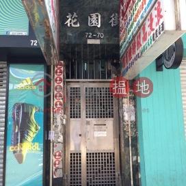 花園街70-72號,旺角, 九龍