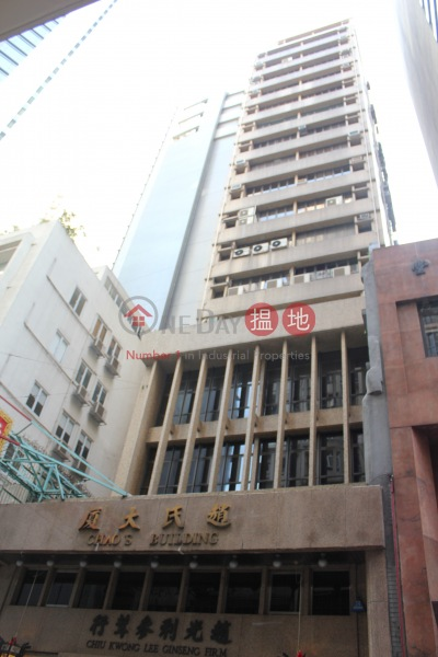 Chao\'s Building (Chao\'s Building) Sheung Wan|搵地(OneDay)(1)