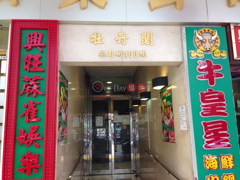 牡丹閣 (Peony Court) 旺角|搵地(OneDay)(5)