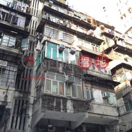 海壇街250號,深水埗, 九龍