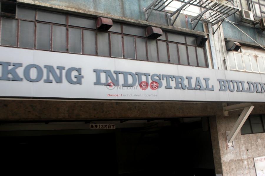 香港工業中心 (Hong Kong Industrial Building) 石塘咀|搵地(OneDay)(4)