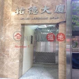 Yau Tak Building,Wan Chai, Hong Kong Island