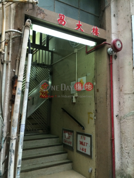 Hoi Cheong Building (Hoi Cheong Building) Kwai Chung|搵地(OneDay)(2)