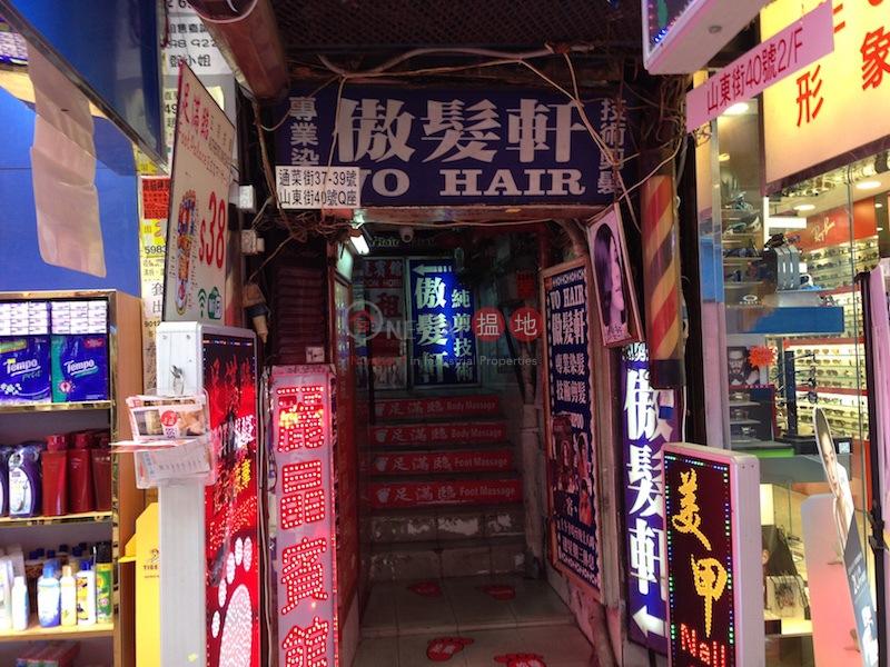 Tung Kok Building (Tung Kok Building ) Mong Kok|搵地(OneDay)(1)