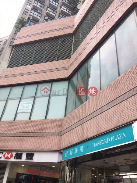 Hanford Plaza (Hanford Plaza) Tuen Mun|搵地(OneDay)(5)