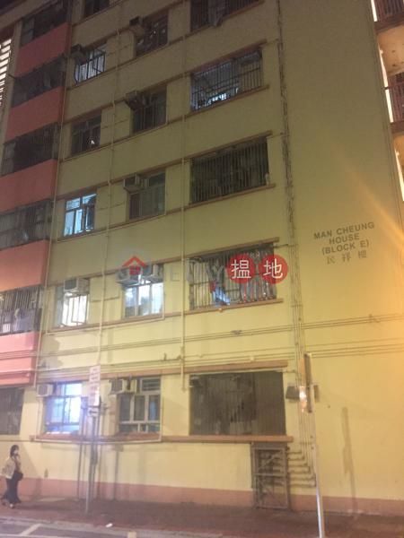 Model Housing Estate Block E (Man Cheung House) (Model Housing Estate Block E (Man Cheung House)) Quarry Bay 搵地(OneDay)(2)