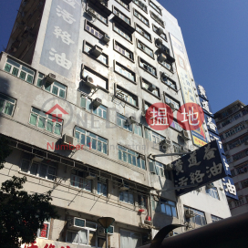 Fu On Commercial Building|富安商業大廈