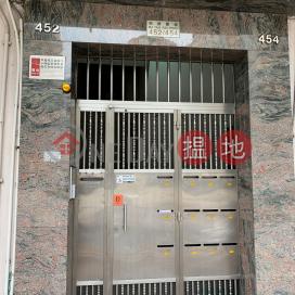 454 Ma Tau Wai Road,To Kwa Wan, Kowloon