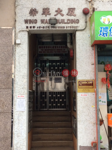 Wing Wah Building (Wing Wah Building) Sham Shui Po 搵地(OneDay)(1)
