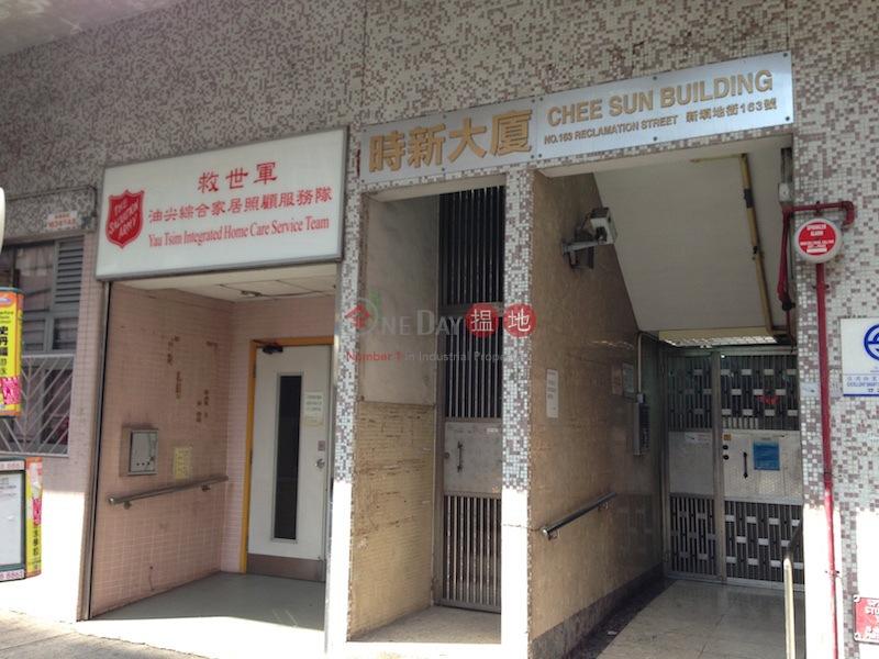 時新大廈 (Chee Sun Building) 油麻地|搵地(OneDay)(1)