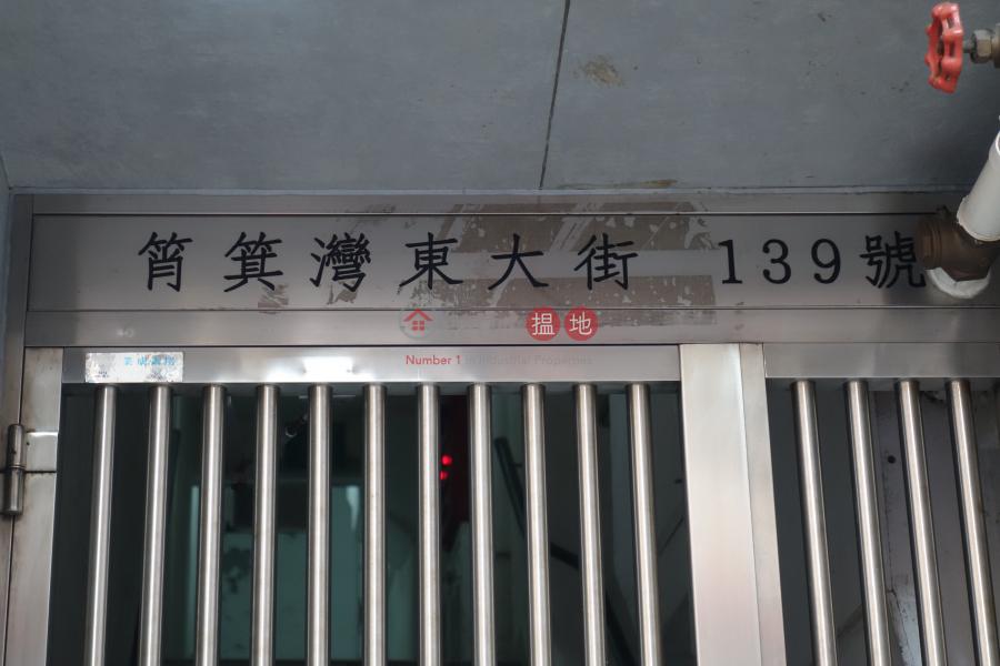 東康樓 (Tung Hong Building) 筲箕灣 搵地(OneDay)(2)