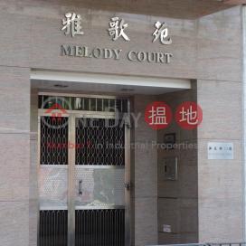 Melody Court|雅歌苑