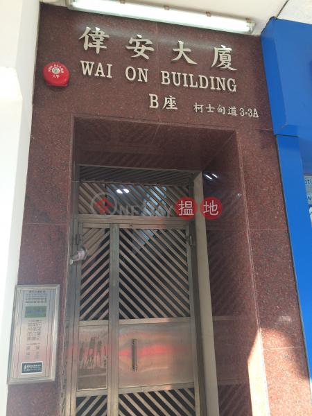 偉安大廈B座 (Block B Wai On Building) 佐敦|搵地(OneDay)(1)