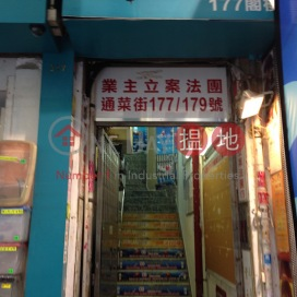 177-179 Tung Choi Street,Prince Edward, Kowloon