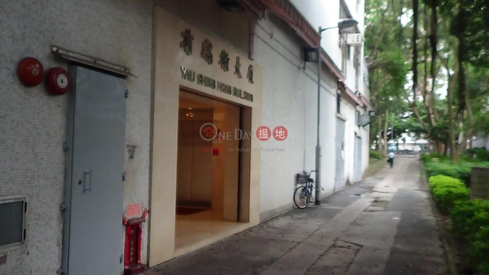 Yau Shing Hong Building (Yau Shing Hong Building) Fanling|搵地(OneDay)(2)