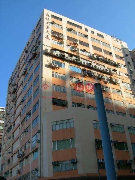 森龍工業大廈 (Sum Lung Industrial Building) 小西灣|搵地(OneDay)(2)