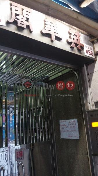 英華閣 (Ying Wah Court) 北角|搵地(OneDay)(4)