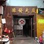 Yuen Fat Building (Yuen Fat Building) Mong Kok|搵地(OneDay)(1)