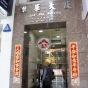 聯華大廈 (Luen Wah Mansion) 石塘咀 搵地(OneDay)(2)
