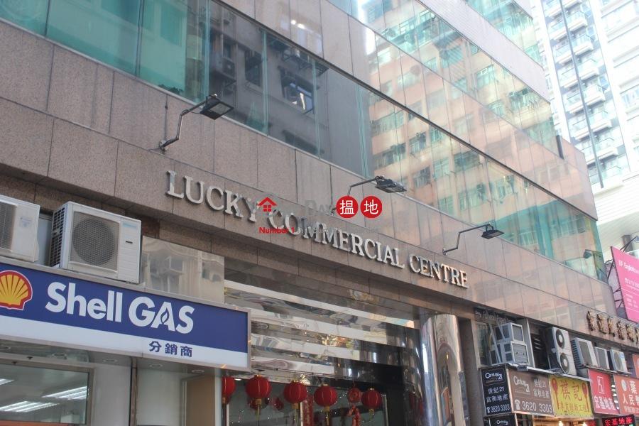 樂基商業中心 西區樂基商業中心(Lucky Commercial Centre)出售樓盤 (comfo-03311)