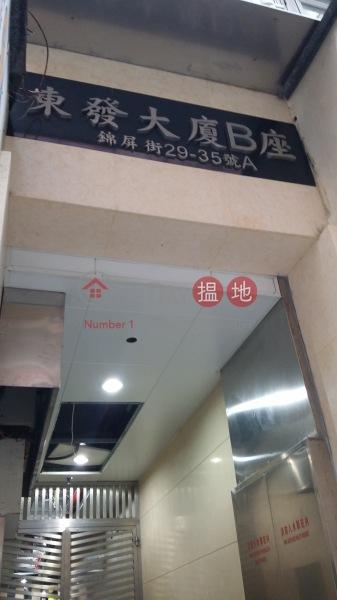 東發大廈 (Tung Fat Building) 北角|搵地(OneDay)(1)