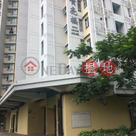 Kwai Leung House, Lower Ngau Tau Kok Estate|牛頭角下邨貴亮樓