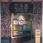 登龍閣 (Dragon Rise) 灣仔邊寧頓街9-11號|- 搵地(OneDay)(2)