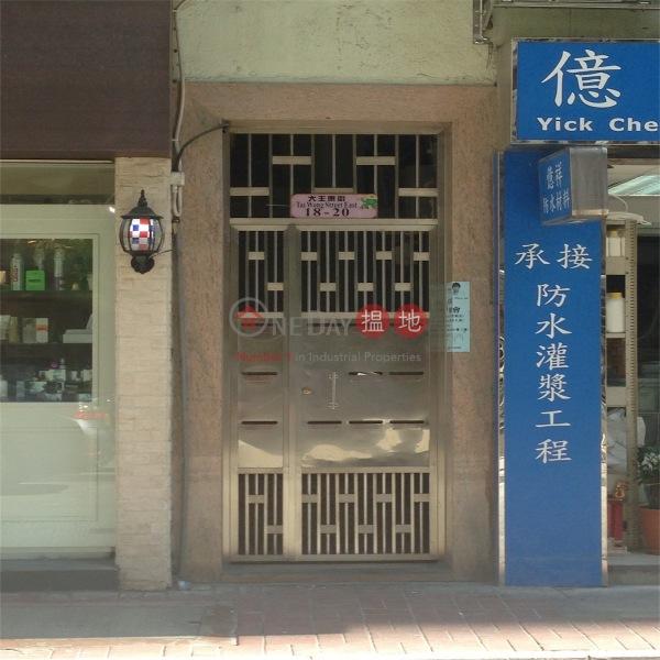 大王東街18-20號 (18-20 Tai Wong Street East) 灣仔|搵地(OneDay)(1)