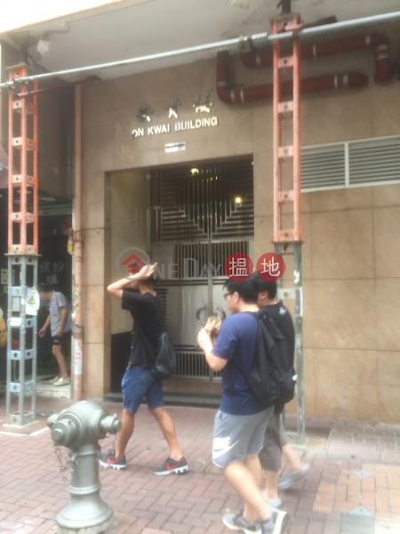 黃埔新邨 - 安貴樓 (Whampoa Estate - On Kwai Building) 紅磡|搵地(OneDay)(1)