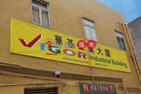 華基工業大廈 葵青華基工業大廈(Vigor Industrial Building)出售樓盤 (jessi-03932)_0