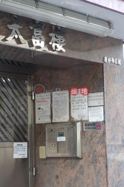 Tai Foo House (Tai Foo House) Sai Wan Ho|搵地(OneDay)(2)