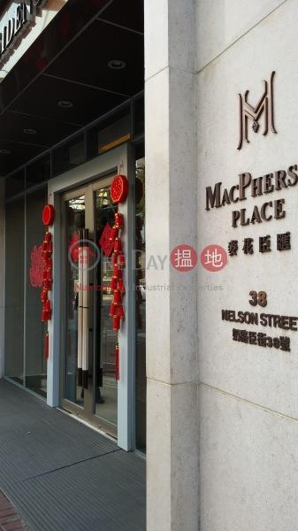 麥花臣匯1A座 (Tower 1A Macpherson Place) 旺角|搵地(OneDay)(4)
