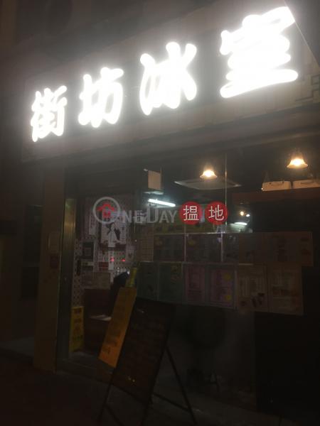 國康大廈 (Kwok Hong Building) 太子|搵地(OneDay)(2)