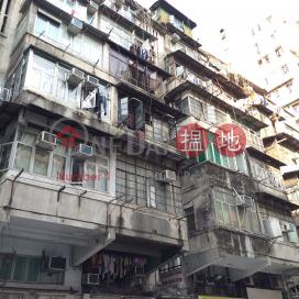 海壇街252號,深水埗, 九龍