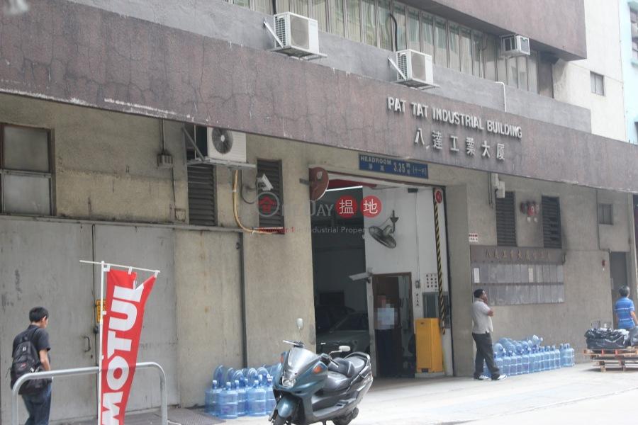 Pat Tat Industrial Building (Pat Tat Industrial Building) San Po Kong|搵地(OneDay)(3)