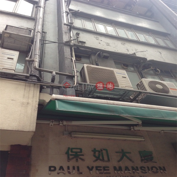 Paul Yee Mansion (Paul Yee Mansion) Wan Chai|搵地(OneDay)(2)