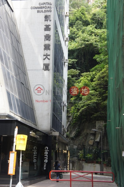 Capital Commercial Building (Capital Commercial Building) Leighton Hill|搵地(OneDay)(1)