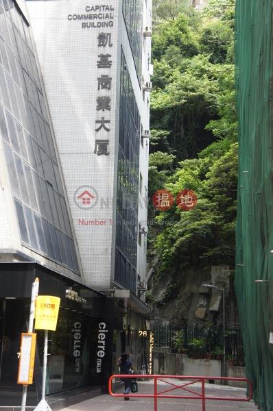 凱基商業大廈 (Capital Commercial Building) 禮頓山|搵地(OneDay)(1)