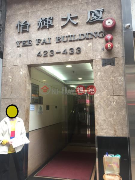 怡輝大廈 (Yee Fai Building) 土瓜灣|搵地(OneDay)(1)